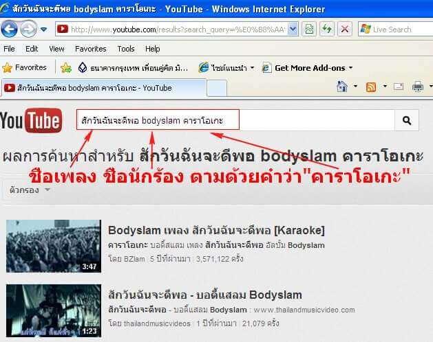 karaoke youtube2