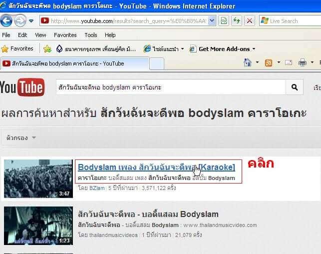 karaoke_youtube3