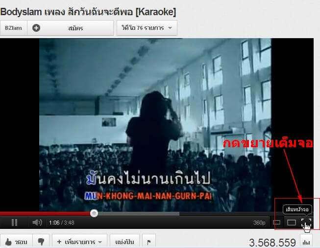 karaoke youtube4