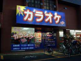 karaoke mean