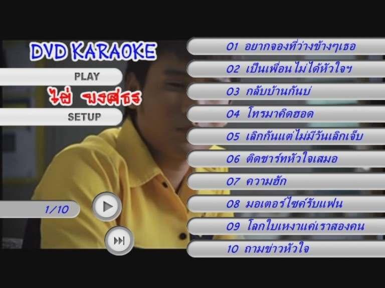 vcd_to_dvd_karaoke