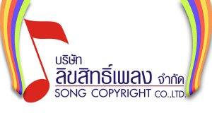 songcopyright