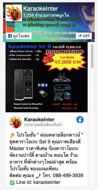Karaokeinter_FB_like